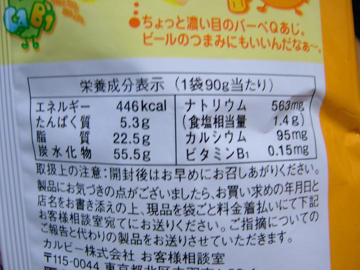 サッポロポテト バーベQあじ 栄養成分表示