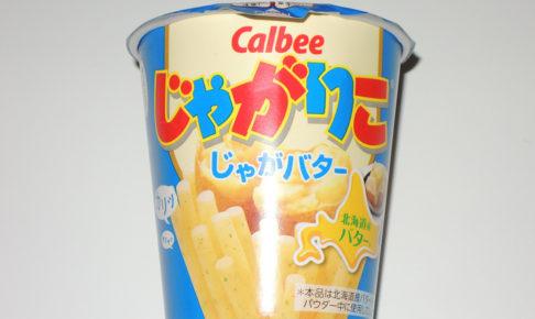 カルビー じゃがりこ じゃがバター パッケージ