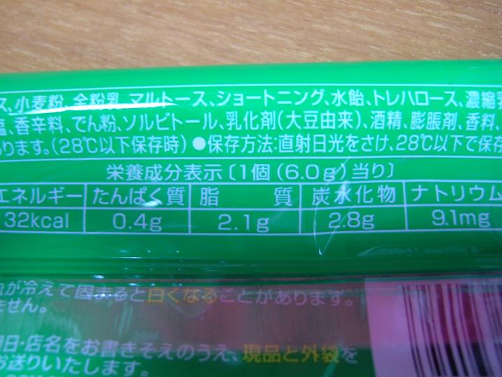 ガナッシュ プチケーキ ブルボン カロリー