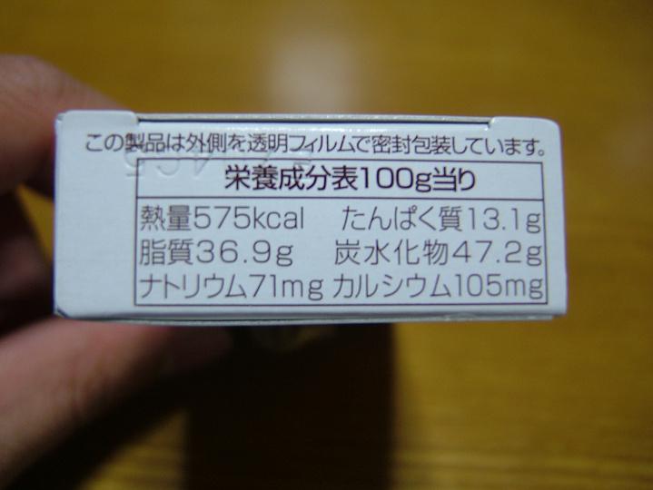 チョコボール 森永製菓 カロリー