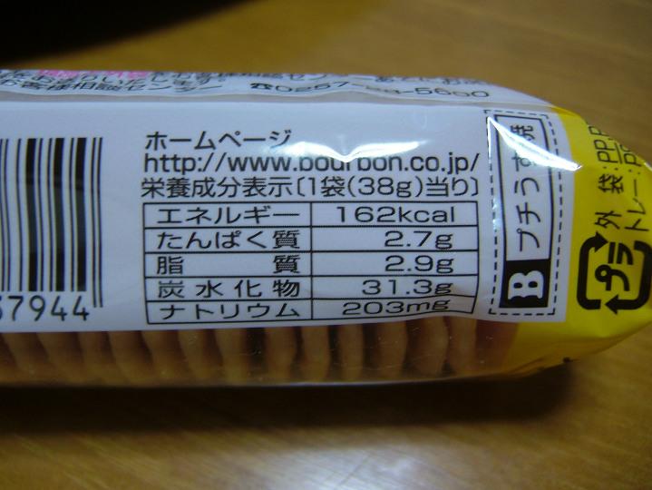 うす焼 プチシリーズ ブルボン カロリー