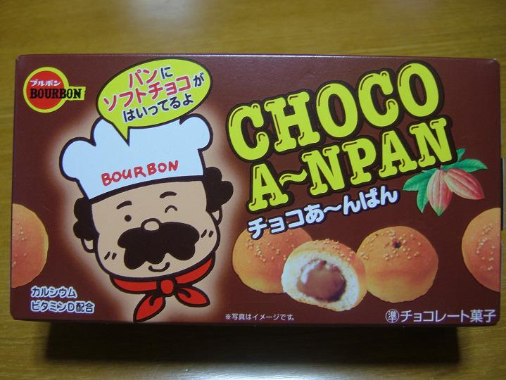 チョコあ~んぱん ブルボン パッケージ