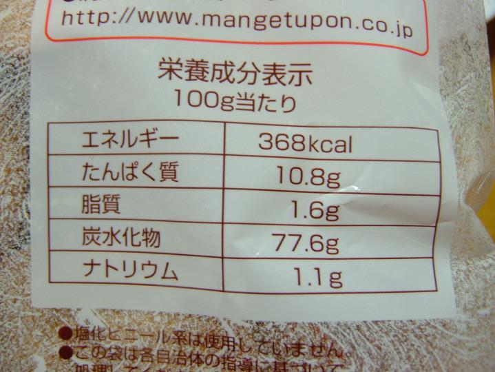 満月ポン 松岡製菓 カロリー