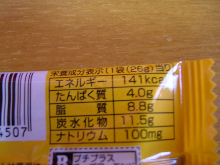 チーズアーモンド プチシリーズ ブルボン カロリー