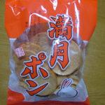 満月ポン 松岡製菓 パッケージ
