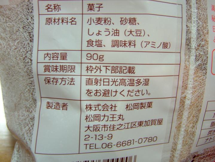 満月ポン 松岡製菓 重量
