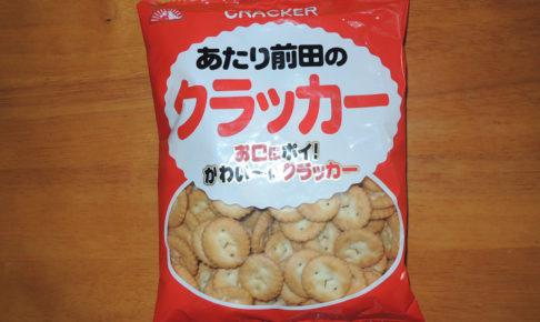 あたり前田のクラッカー 前田製菓 パッケージ
