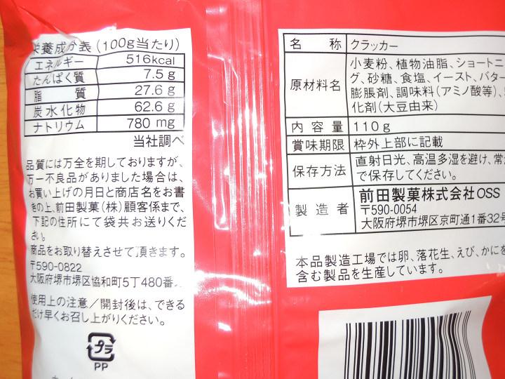 あたり前田のクラッカー 前田製菓 カロリー