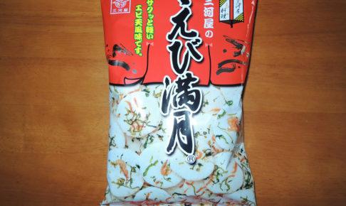 えび満月 三河屋製菓 パッケージ