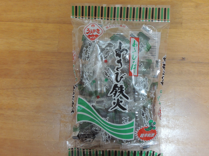 わさび鉄火 植垣米菓 パッケージ