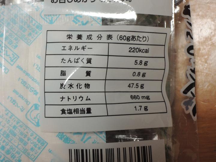 わさび鉄火 植垣米菓 カロリー
