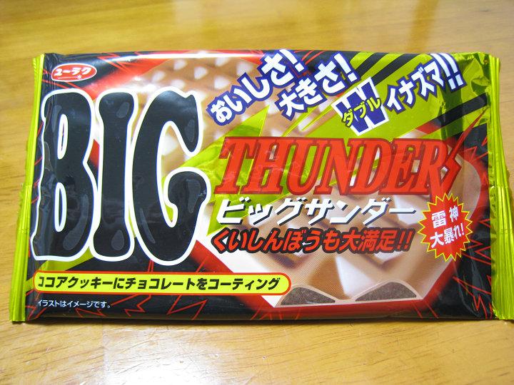 ビッグサンダー 有楽製菓 パッケージ