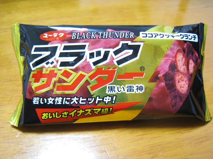 ブラックサンダー 有楽製菓 パッケージ