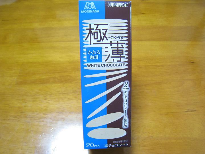 極薄チョコレート 森永製菓 パッケージ