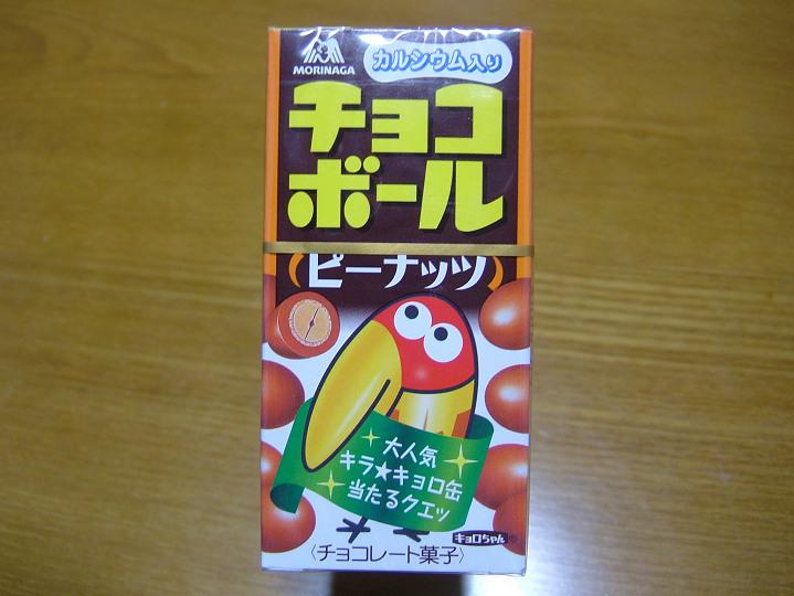 チョコボール 森永製菓 パッケージ