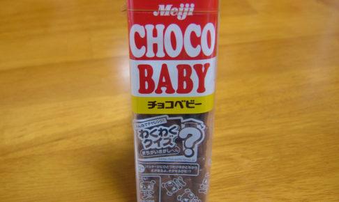 明治 チョコベビー パッケージ