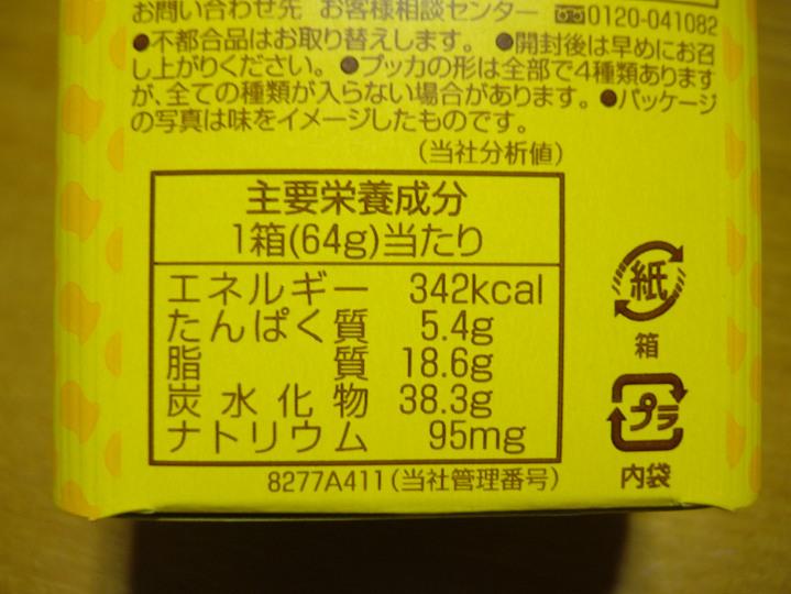 明治 プッカ 成分表示 カロリー