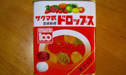 サクマ式ドロップス 佐久間製菓 パッケージ