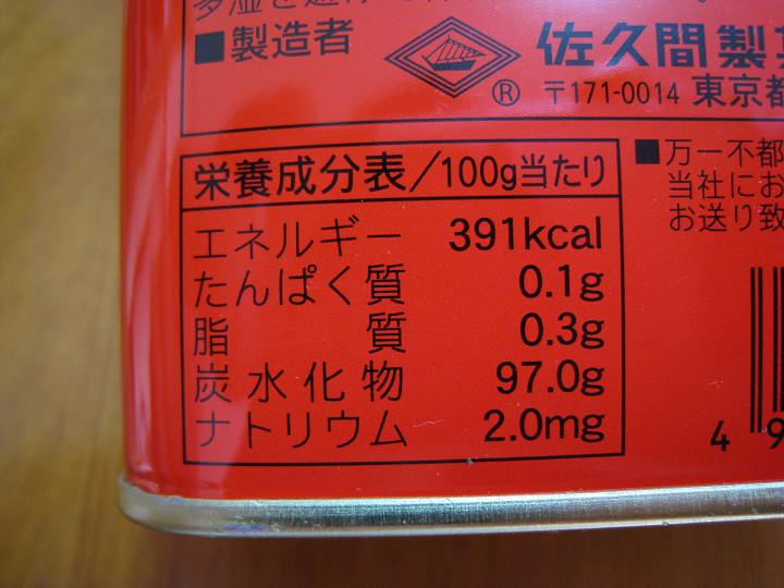 サクマ式ドロップス 佐久間製菓 カロリー