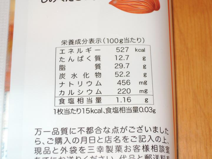 ズアーモンド 三幸製菓 カロリー