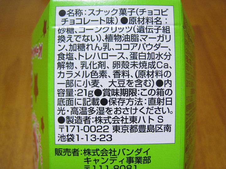 チョコビ バンダイキャンディ 成分