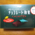 明治 チョコレート効果 パッケージ