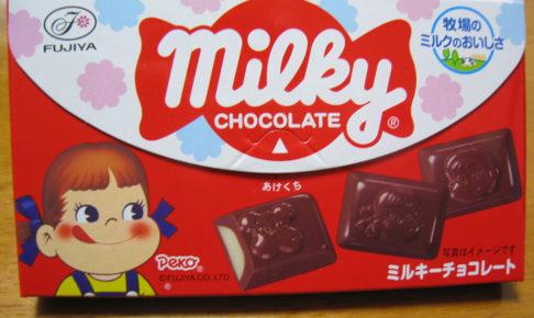 不二家 ミルキーチョコレート パッケージ