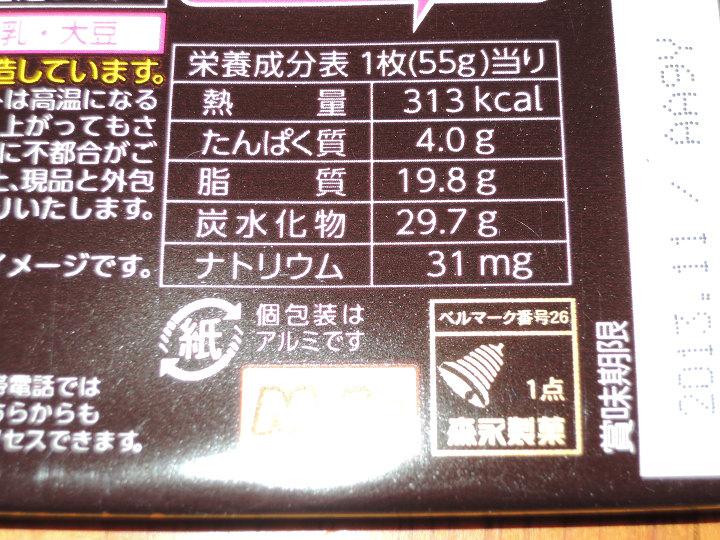 ミルクチョコレート 森永製菓 カロリー
