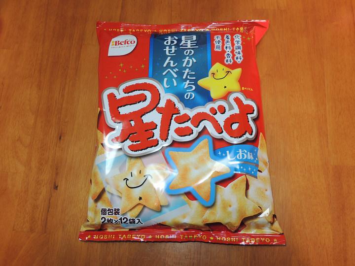 星たべよ 栗山米菓 パッケージ