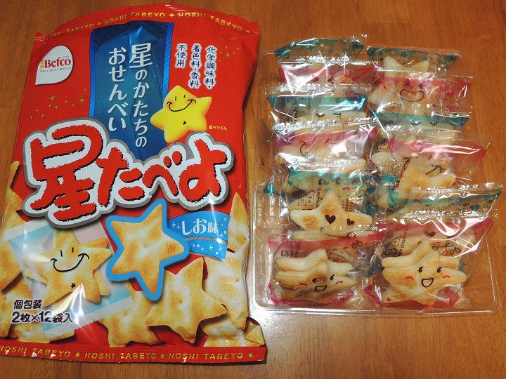 星たべよ 栗山米菓 枚数