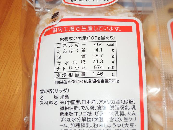 雪の宿 三幸製菓 カロリー