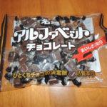 アルファベットチョコレート 名糖産業 パッケージ