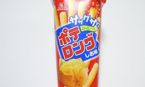 ポテロング 森永製菓 パッケージ
