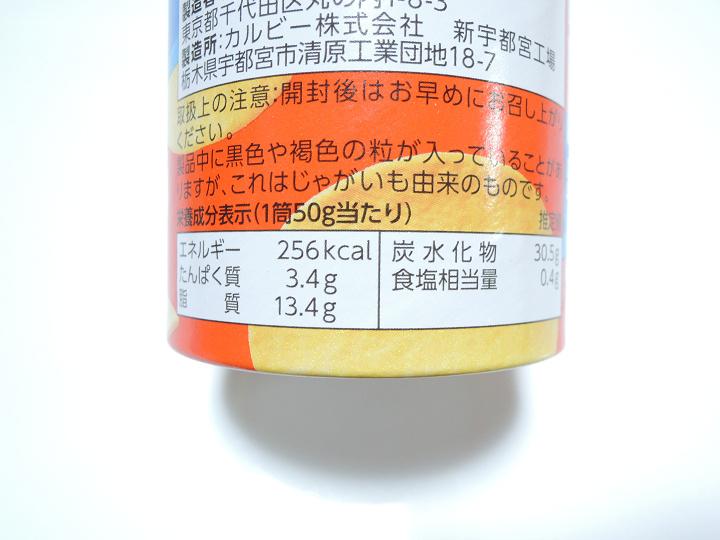ポテトチップスクリスプ カロリー