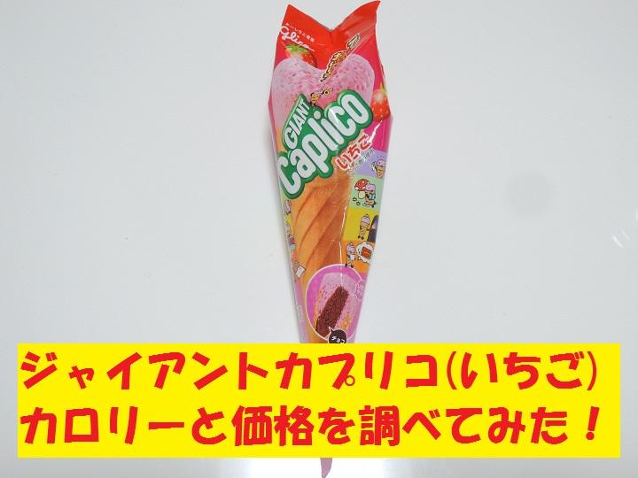 ジャイアントカプリコ いちご カロリー