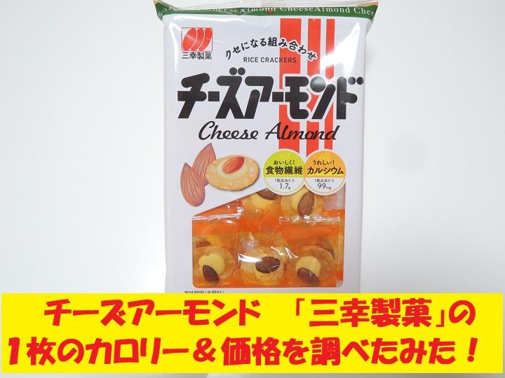 チーズアーモンド 三幸製菓 カロリー