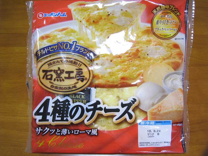 日本ハム 石窯工房 4種のチーズ