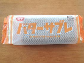 バターサブレ 日清シスコ パッケージ