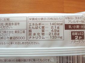バターサブレ 日清シスコ カロリー