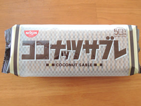 ココナッツサブレ 日清シスコ パッケージ