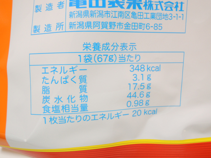 ハッピーターン 亀田製菓 カロリー