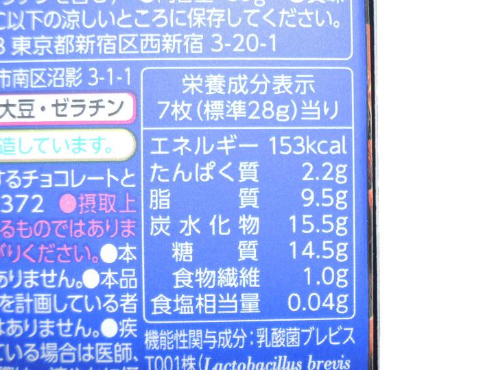 乳酸菌ショコラ カロリー