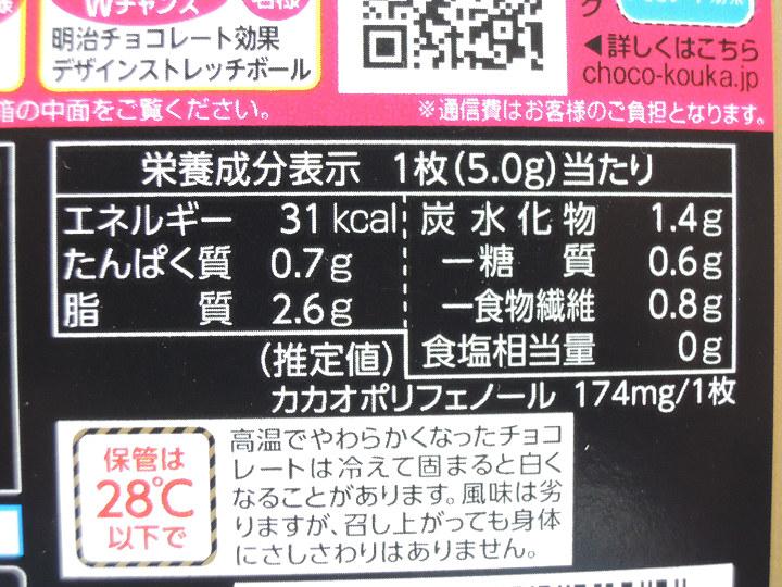 チョコレート効果95% カロリー