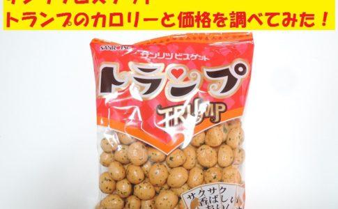 トランプ 三立製菓 カロリー 価格