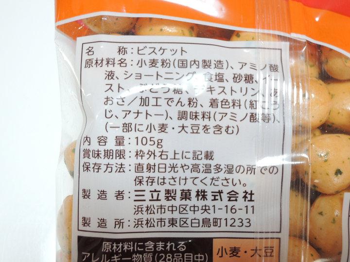 トランプ 三立製菓 成分