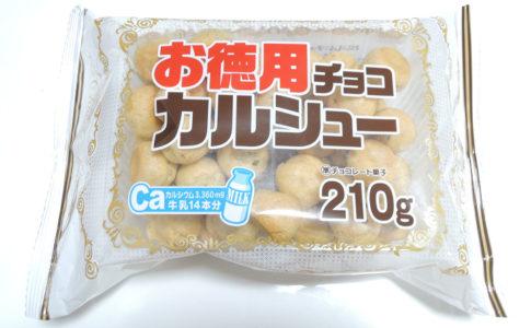 チョコカルシュー パッケージ お徳用