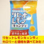 リセットレモン キャンディ カロリー 価格