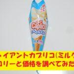 ジャイアントカプリコ ミルク 価格
