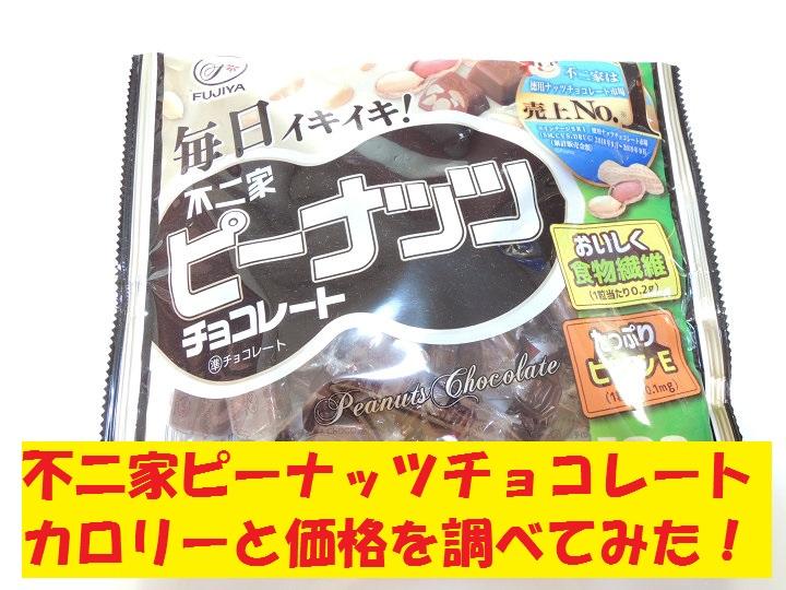 ピーナッツチョコレート 不二家 価格