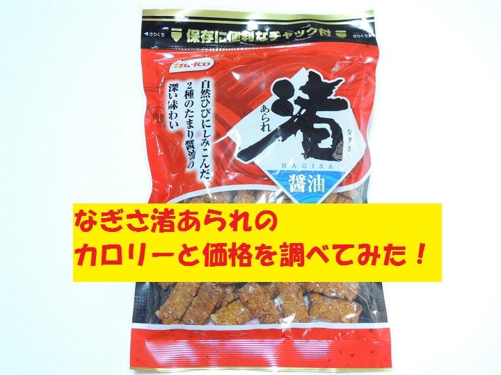渚あられ 醤油 カロリー 価格